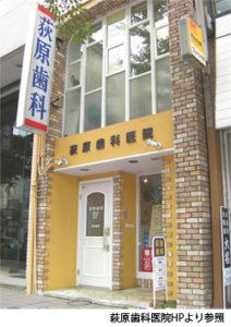 福井の名医 歯医者さん 萩原歯科医院